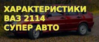 ВАЗ 2114 Супер Авто: характеристики