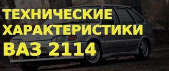Технические характеристики ВАЗ 2114