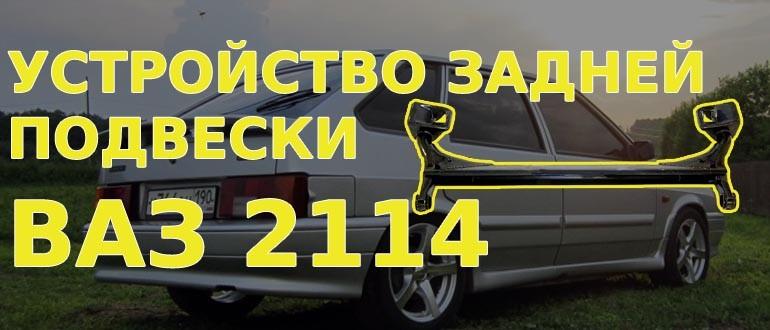 Задняя подвеска ВАЗ 2114: устройство