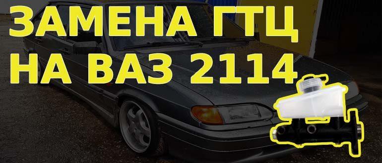 замена главного тормозного цилиндра ВАЗ 2114