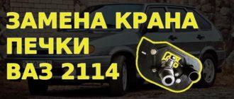 Замена крана печки ВАЗ 2114