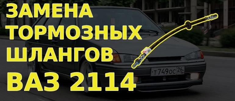Замена тормозного шланга на ВАЗ 2114