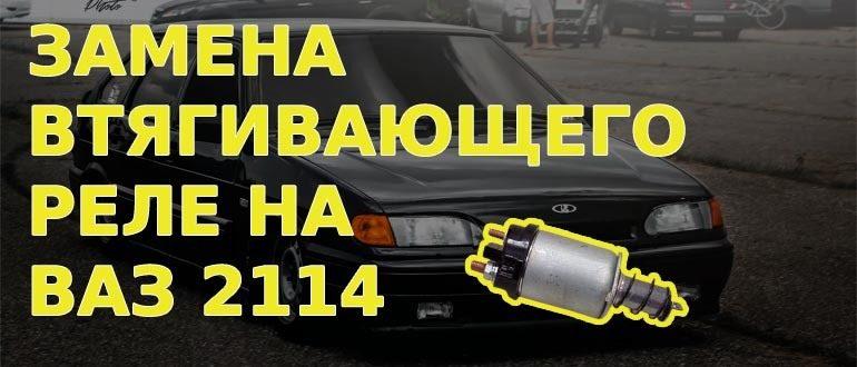 Замена втягивающего реле стартера ВАЗ 2114