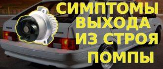 Признаки неисправности помпы на ВАЗ 2114 (8 клапанов)