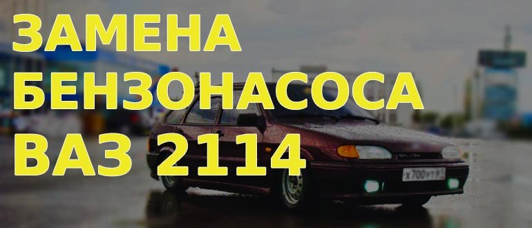 ВАЗ 2114: замена бензонасоса
