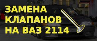 Замена клапанов ВАЗ 2114 (8 клапанов)