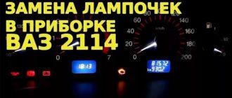 Замена лампочек приборной панели ВАЗ 2114