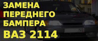Замена переднего бампера на ВАЗ 2114