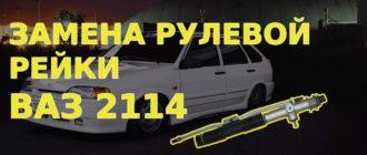 ВАЗ 2114: замена рулевой рейки