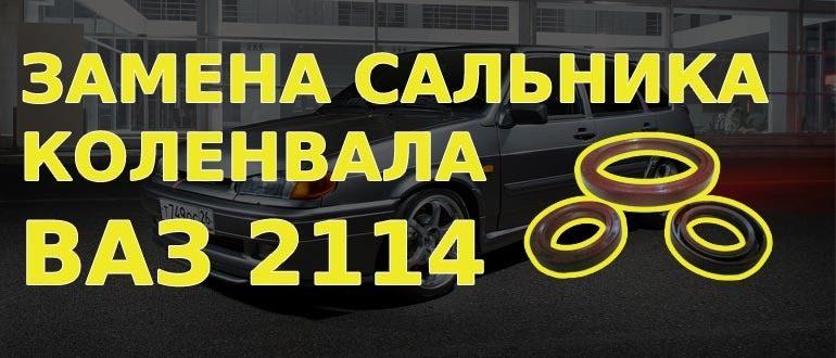 Замена сальника коленвала ВАЗ 2114