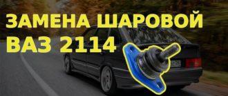 Замена шаровой опоры ВАЗ 2114 (