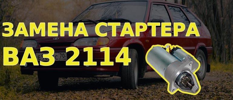 Замена стартера ВАЗ 2114