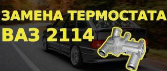 ВАЗ 2114: замена термостата