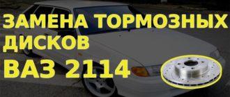 Замена тормозных дисков ВАЗ 2114