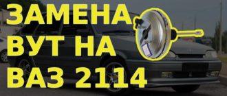 Замена вакуумного усилителя на ВАЗ 2114