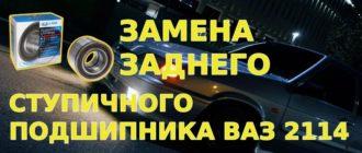 Замена заднего ступичного подшипника ВАЗ 2114