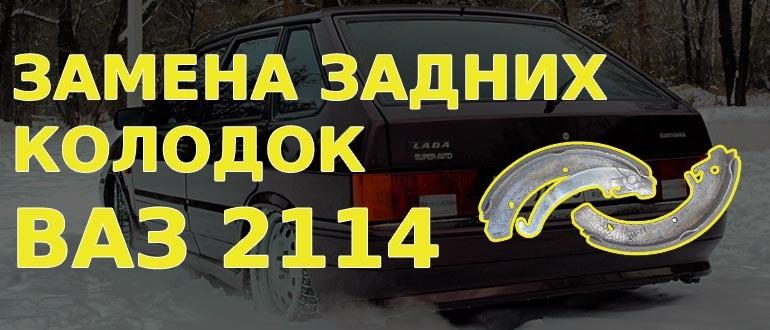 ВАЗ 2114: замена задних тормозных колодок