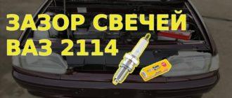 Зазор свечей зажигания ВАЗ 2114 (инжектор, 8 клапанов)